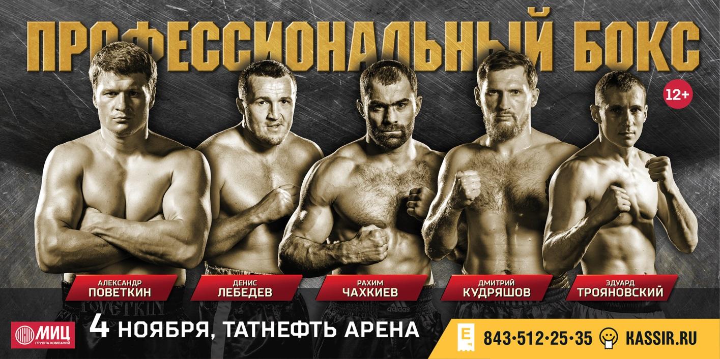постер боксерского шоу 4 ноября в Казани
