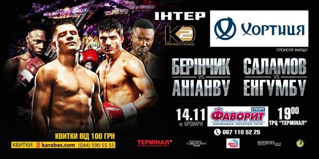 постер к шоу с участием Дениса Беринчика и Умара Саламова