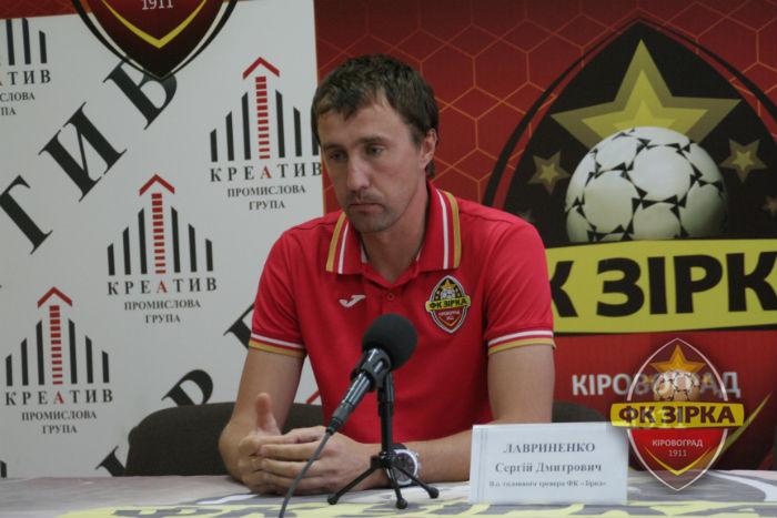 Сергей Лавриненко раньше играл за Зирку, а теперь ее тренирует