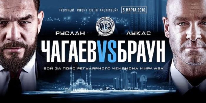 постер к бою Чагаев - Браун