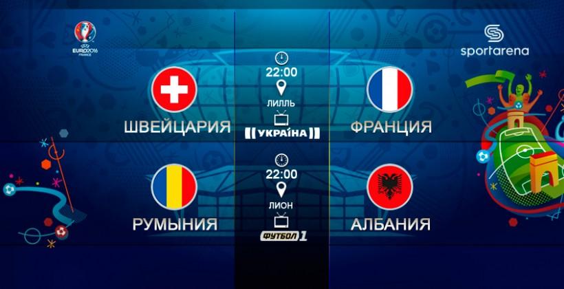 Швейцария— Франция 19июня 2016: прогноз, смотреть онлайн, трансляция покакому каналу