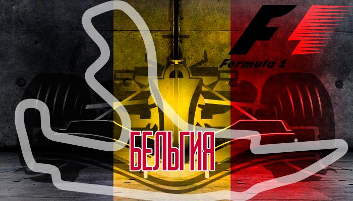 Гран-при Бельгии. Послесловие