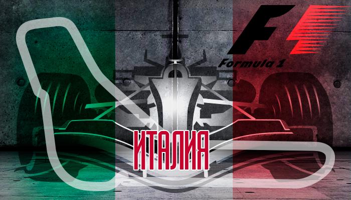 Гран-при Италии. Послесловие