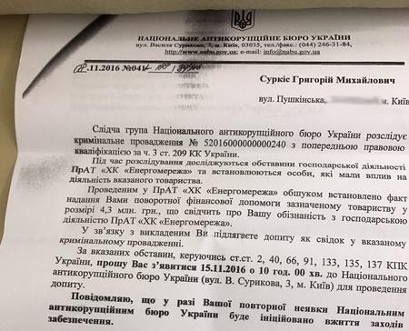 Суркисов вызвали надопрос вНАБУ