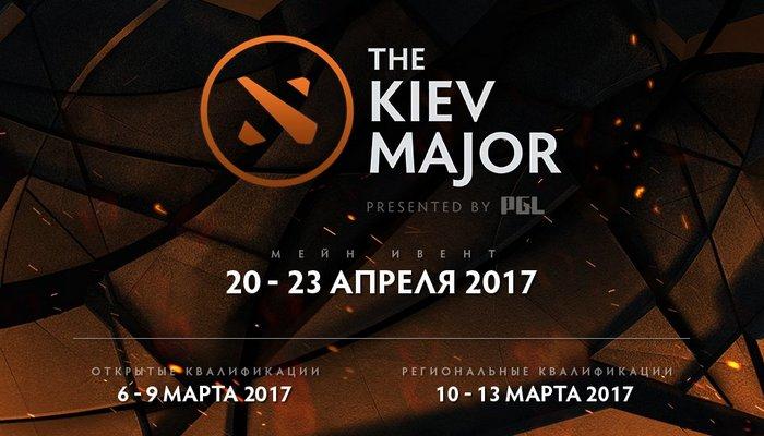 В Киеве состоится major-турнир по Dota 2
