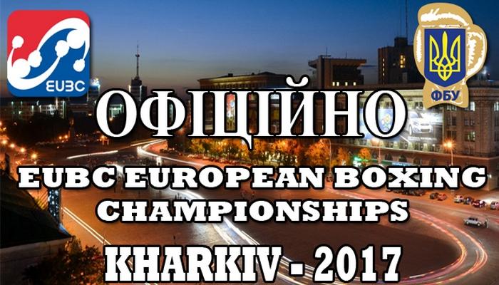 Чемпионат Европы побоксу-2017 пройдет вХарькове