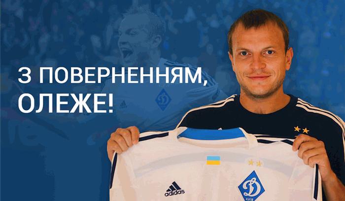 Динамо объявило о возвращении Гусева