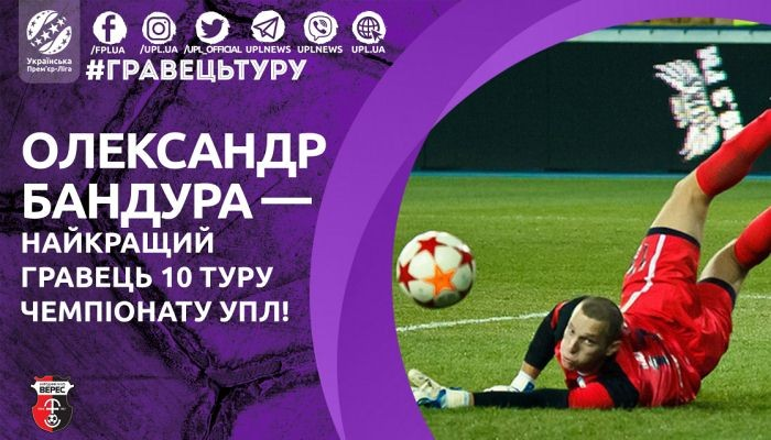 Экспертный совет УПЛ назвал имя лучшего игрока 10-го тура чемпионата Украинского государства