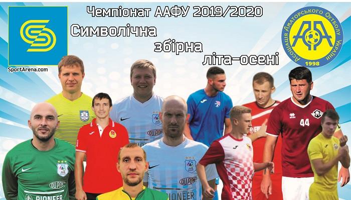 Майстри стандартів, грізні бомбардири та чорнороби футболу: збірна півріччя в ААФУ