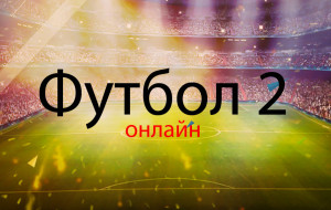 Смотреть Футбол 2 онлайн — прямая трансляция телеканала