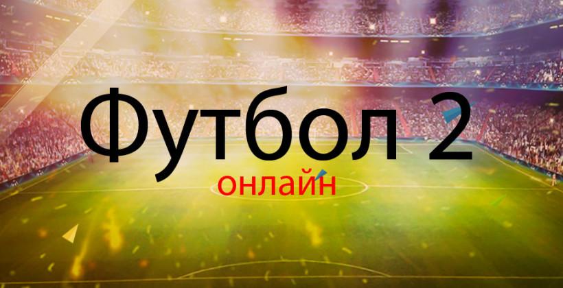"""Прямая трансляция телеканала """"Футбол 2"""""""