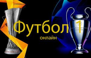 Футбол 1 онлайн в прямом эфире — смотреть онлайн трансляцию канала Футбол 1