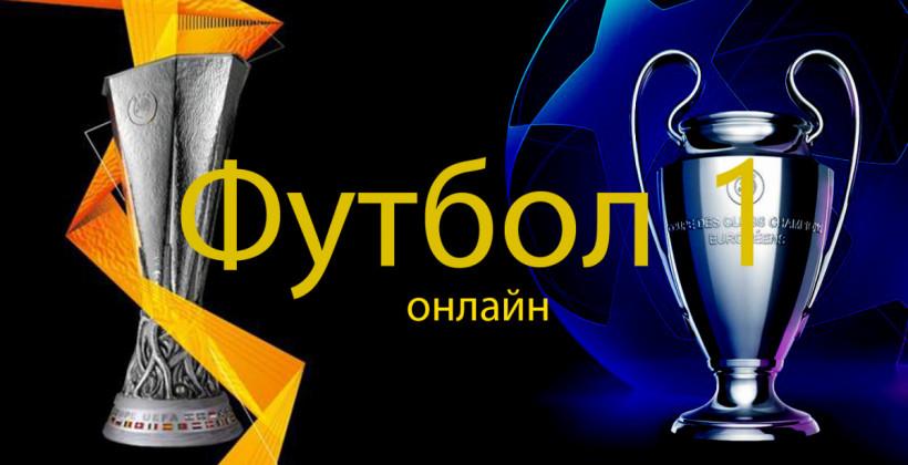 """Смотреть бесплатно """"Футбол 1"""" онлайн"""