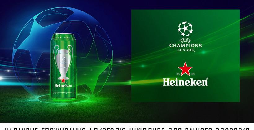 Heineken разыгрывает возможность посмотреть матчи Лиги Чемпионов UEFA вместе с Александром Шовковским и отправиться на Финал с Андреем Ворониным