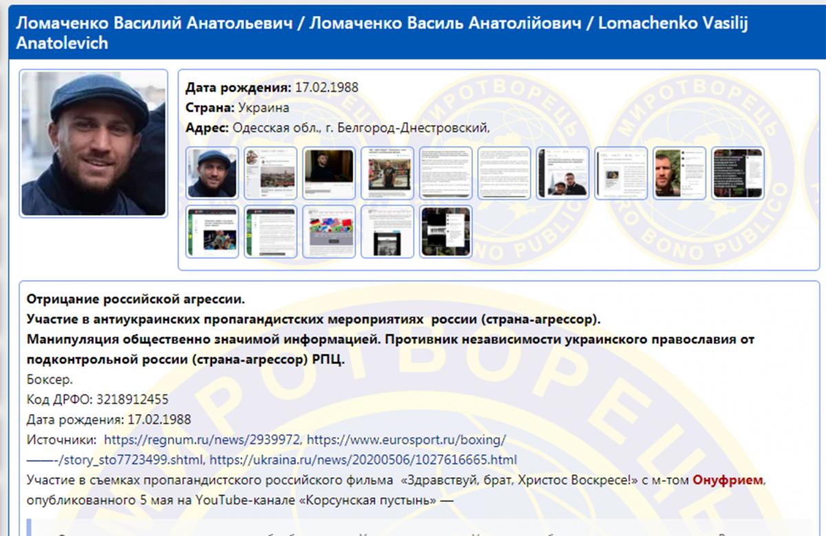Ломаченко в базе Миротворец
