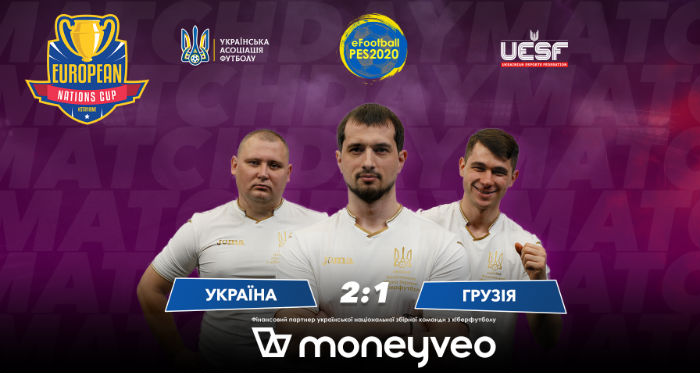Сборная Украины по киберфутболу победила Грузию во втором туре European Nations Cup