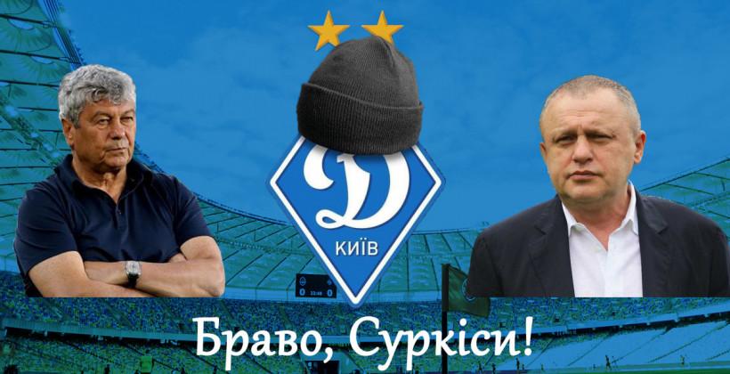 Мірча Луческу головний тренер Динамо Київ, та чи надовго?