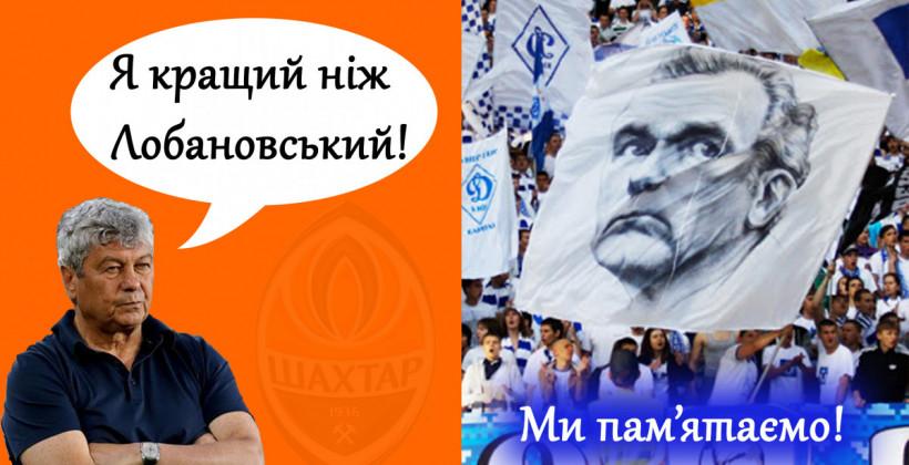 Що має зробити Луческу, щоб фанати Динамо пробачили образи Динамо та Лобановського?