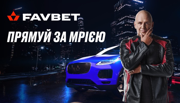 Следуй за Jaguar с Favbet и Потапом