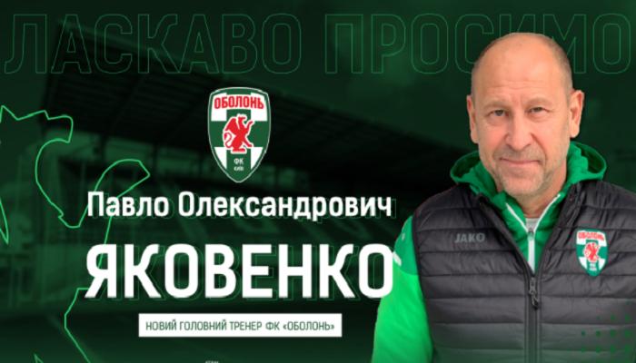 Оболонь назначила новым тренером Яковенко