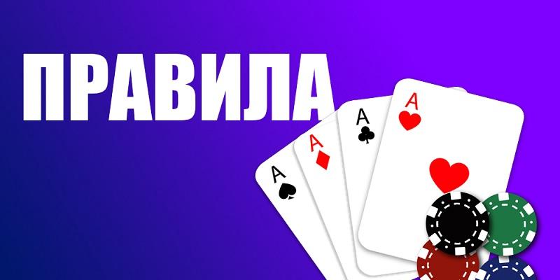 Начало игры в покер: правила для новичков