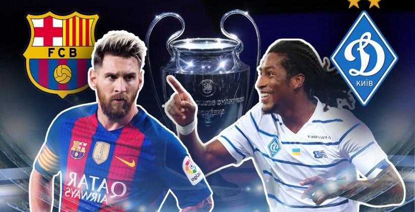 Барселона Динамо онлайн трансляция