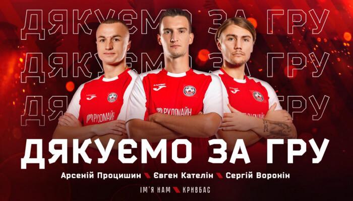 Кривбас розлучився з трьома гравцями