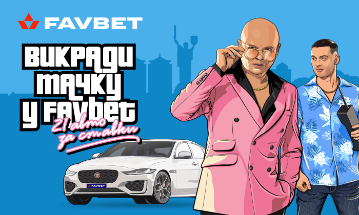 Милевский и Вацко превратились в героев культовой игры в новой акции от Favbet