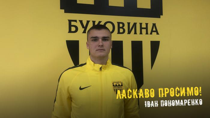Буковина подписала экс-вратаря Днепра Пономаренко