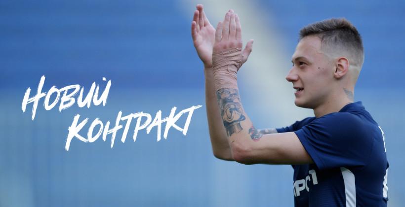 Днепр-1 продлил контракт с полузащитником Назаренко