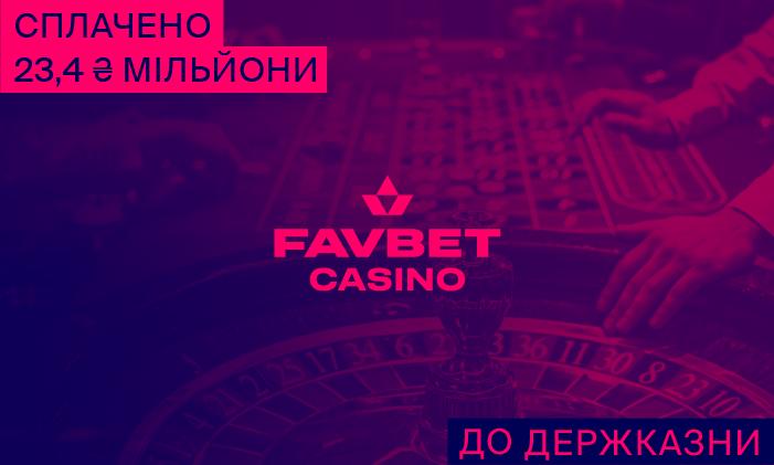 FAVBET уплатил 23,4 миллиона гривен в госбюджет за лицензию