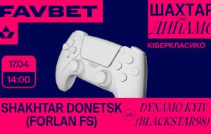 Впервые класичне в виртуале: котировки FAVBET на киберфутбольний матч Шахтер — Динамо