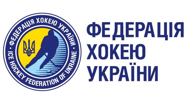 ФХУ: «УХЛ больше не является соорганизатором чемпионата Украины»