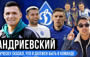 Андриевский: «Играть в Динамо и Заре – это разные вещи, ответственность другая»