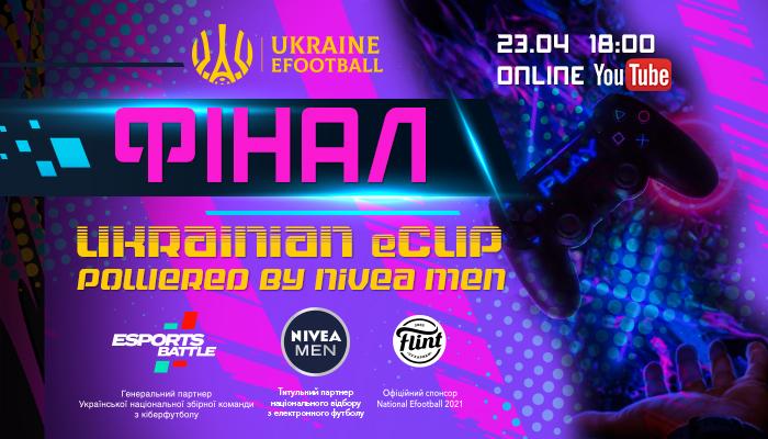 Дивись наживо на YouTube-каналі УАФ, хто потрапить до збірної України з кіберфутболу у FIFA!