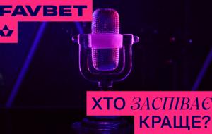 FAVBET: Украина среди фаворитов Евровидения