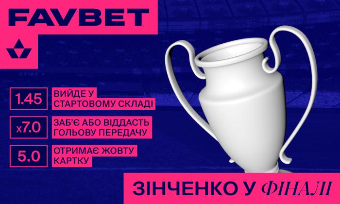 FAVBET: Зинченко сыграет в финале Лиги чемпионов и забьет гол