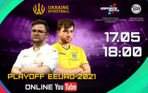 Решающий день для сборной Украины в плей-офф отбора eEuro-2021 — в прямом эфире на YouTube-канале УАФ