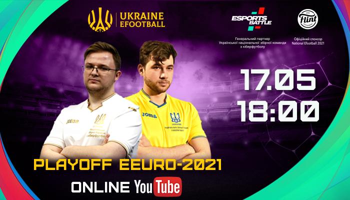Вирішальний день для збірної України у плей-офф відбору eEuro-2021 – наживо на YouTube-каналі УАФ