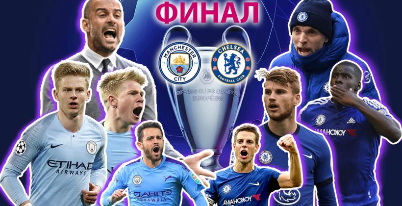 Манчестер Сити Челси онлайн трансляция