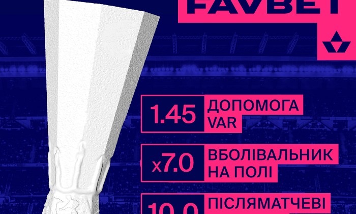 FAVBET: в финале Лиги Европы будут послематчевые пенальти и выбежит болельщик