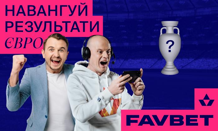 Вацко, Денисов и Янович вместе с FAVBET выбрали победителя Евро-2020