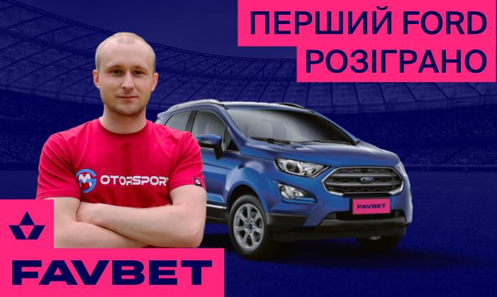 Вболівальник спрогнозував результат матчу Нідерланди – Україна на сайті FAVBET та виграв авто