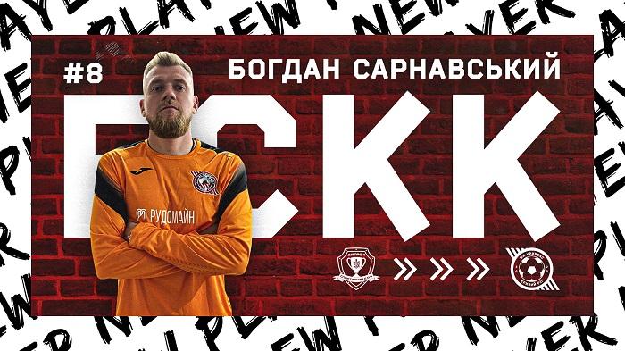 Кривбас підписав воротаря Дніпра-1 Сарнавського