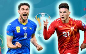 Украина — Северная Македония 2:1 онлайн трансляция матча