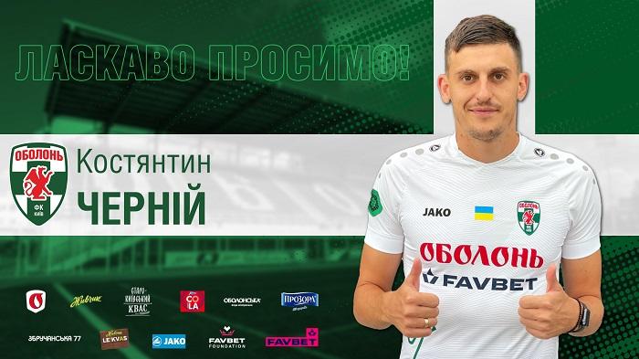 Оболонь подписала экс-нападающего Кривбасса Черния