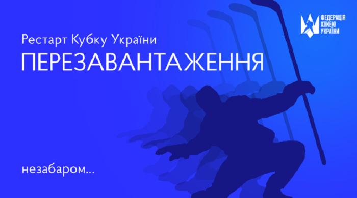 ФХУ розпочала прийом заявок на участь в Кубку України