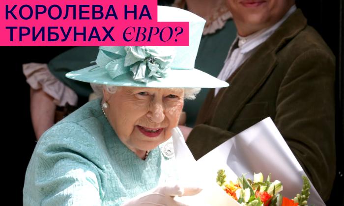 FAVBET очікує королеву на трибунах та собаку на полі у фіналі Євро 2020