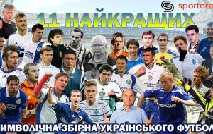 11 лучших: символическая сборная украинского футбола 30 лет. Выбираем атакующего полузащитника