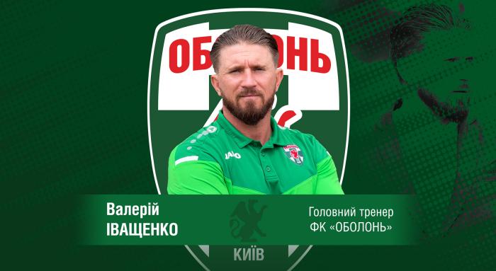 Іващенко призначений головним тренером Оболоні